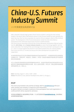China-U.S. Futures Industry Summit