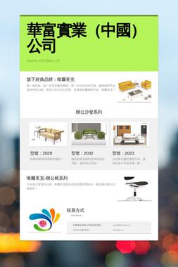 華富實業(中國)公司