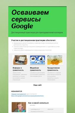 Осваиваем сервисы Google