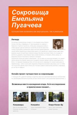 Сокровища Емельяна Пугачева