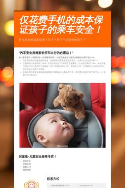 仅花费手机的成本保证孩子的乘车安全!