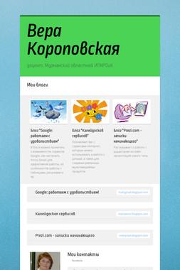 Вера Короповская