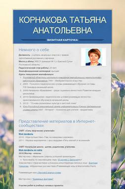 Корнакова Татьяна Анатольевна