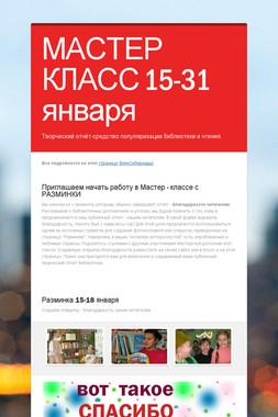 МАСТЕР КЛАСС  15-31 января