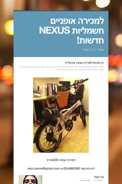 למכירה אופניים חשמליות NEXUS חדשות!