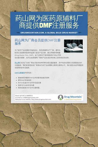 药山网为医药原辅料厂商提供DMF注册服务