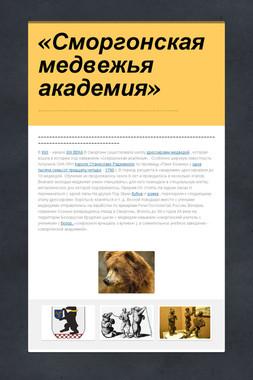 «Сморгонская медвежья академия»