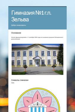 Гимназия №1 г.п. Зельва
