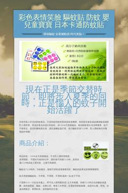彩色表情笑臉 驅蚊貼 防蚊 嬰兒童寶寶 日本卡通防蚊貼