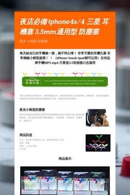 夜店必備 iphone4s/4 三星 耳機塞 3.5mm通用型 防塵塞