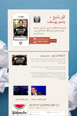 البرنامج - باسم يوسف