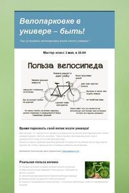 Велопарковке в универе – быть!