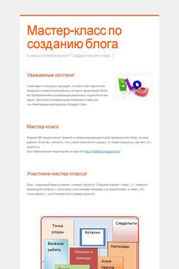 Мастер-класс по созданию блога