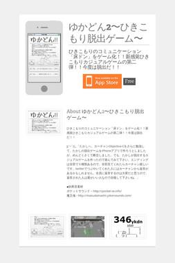 ゆかどん2〜ひきこもり脱出ゲーム〜
