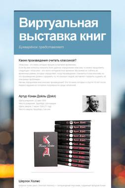 Виртуальная выставка книг