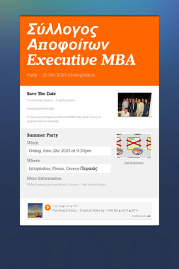 Σύλλογος Αποφοίτων Executive MBA