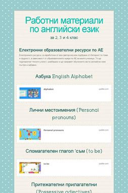 Работни материали по английски език