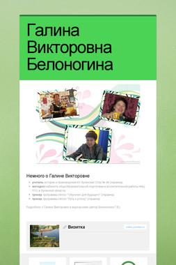 Галина Викторовна Белоногина