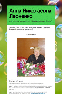 Анна Николаевна Леоненко