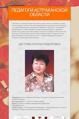 Педагоги Астраханской области