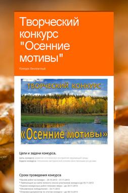 """Творческий конкурс """"Осенние мотивы"""""""