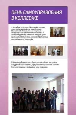 ДЕНЬ САМОУПРАВЛЕНИЯ В КОЛЛЕДЖЕ