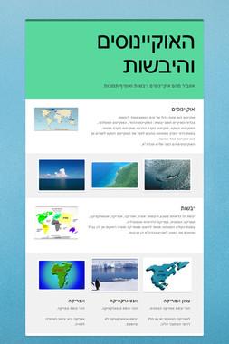 האוקיינוסים והיבשות