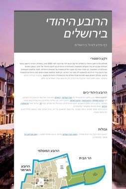 הרובע היהודי בירושלים