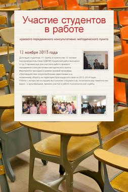 Участие  студентов в работе