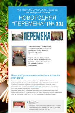 """НОВОГОДНЯЯ """"Перемена"""" (№ 11)"""