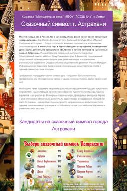 Сказочный символ г. Астрахани