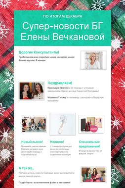 Супер-новости БГ Елены Вечкановой