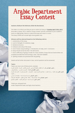 Arabic Department Essay Contest