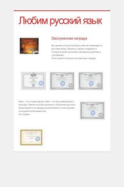 Любим русский язык