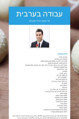 עבודה בערבית