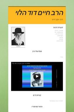 הרב חיים דוד הלוי