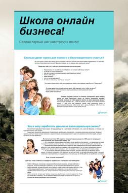 Школа онлайн бизнеса!