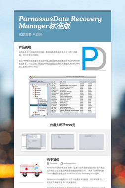 ParnassusData Recovery Manager标准版