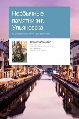Необычные памятники г. Ульяновска