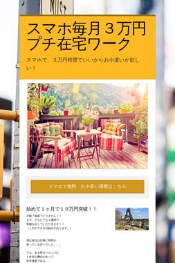 スマホ毎月3万円プチ在宅ワーク