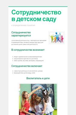 Сотрудничество в детском саду