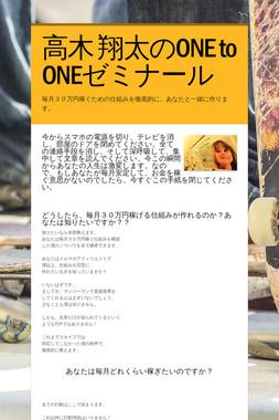 高木 翔太のONE to ONEゼミナール