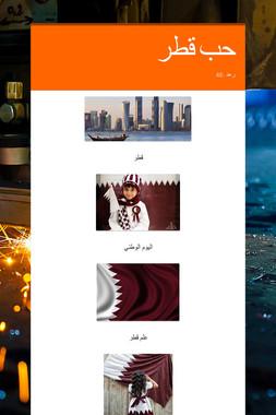 حب قطر