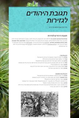תגובת היהודים לגזירות