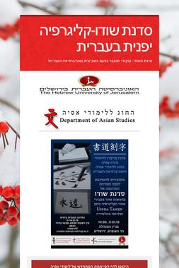 סדנת שודו-קליגרפיה יפנית בעברית