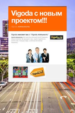 Vigoda с новым проектом!!!