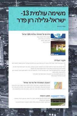 משימה עולמית 13-ישראל-גלילה רון פדר