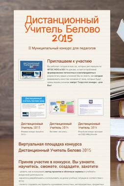Дистанционный Учитель Белово 2015