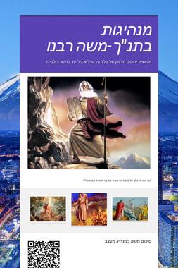 """מנהיגות בתנ""""ך-משה רבנו"""