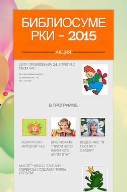 Библиосумерки - 2015